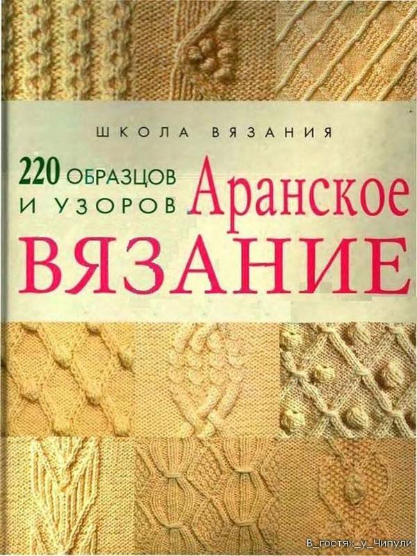 Аранское вязание. 220 узоров и образцов