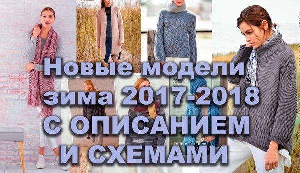 """Журнал """"ВЯЗАНИЕ ваше хобби"""" 12/2017"""