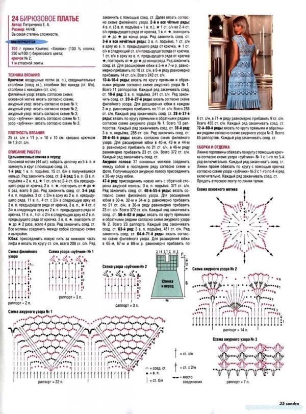 Вязание крючком платьев с схемами