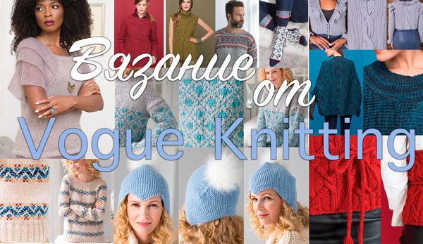 новая коллекция вязания от Vogue Knitting Holiday 2017 Fashion Preview