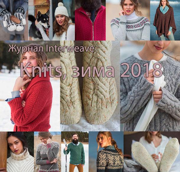 Журнал Interweave Knits, зима 2018 + переводы моделей