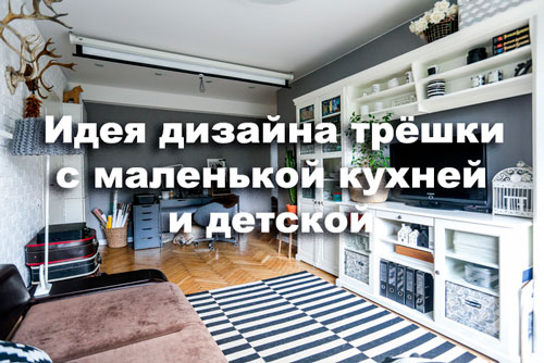 Дизайн 3-комнатной квартиры 59 м2 в Скандинавском стиле