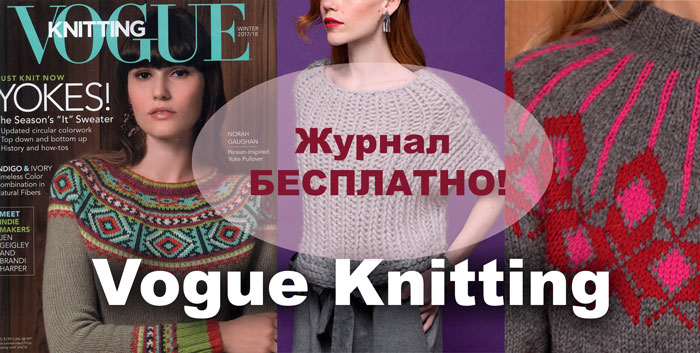 БЕСПЛАТНО! ЖУРНАЛ VOGUE KNITTING Winter 2017/18