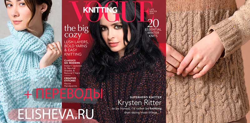 ЖУРНАЛ VOGUE KNITTING LATE WINTER 2018