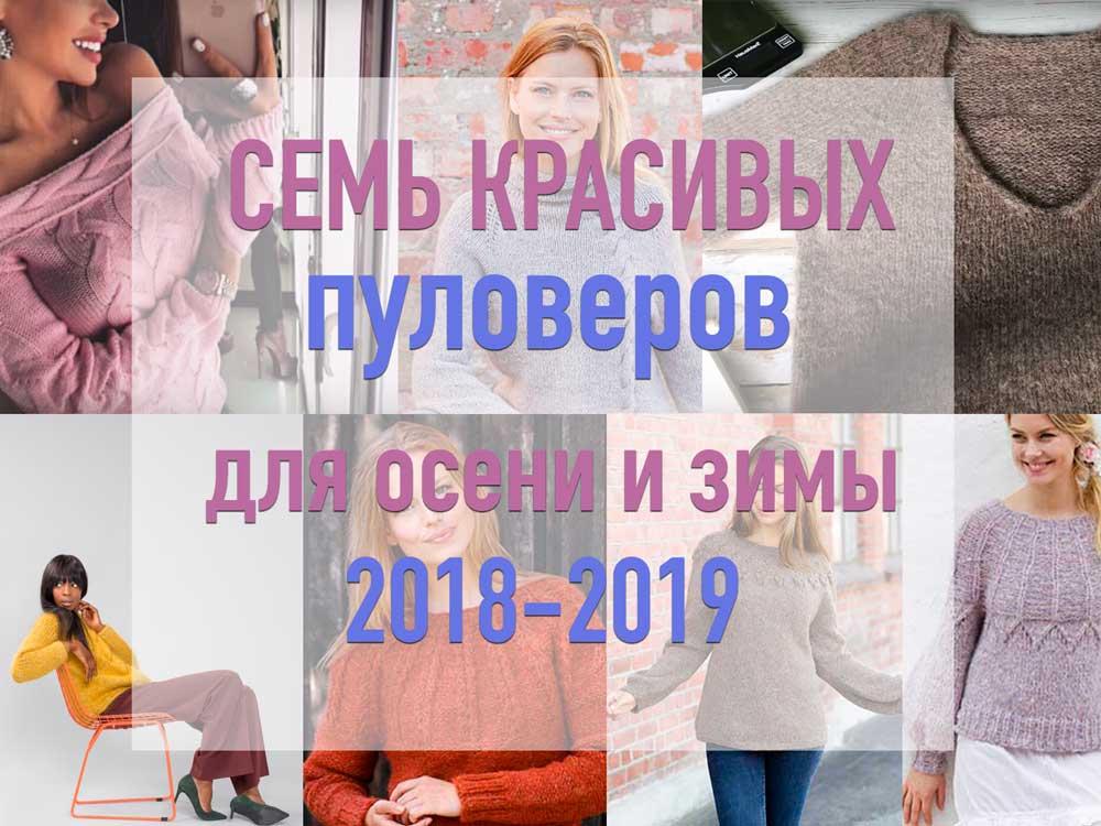 7ec578fd751 7 самых модных свитеров для женщин спицами 2018-2019  описание ...