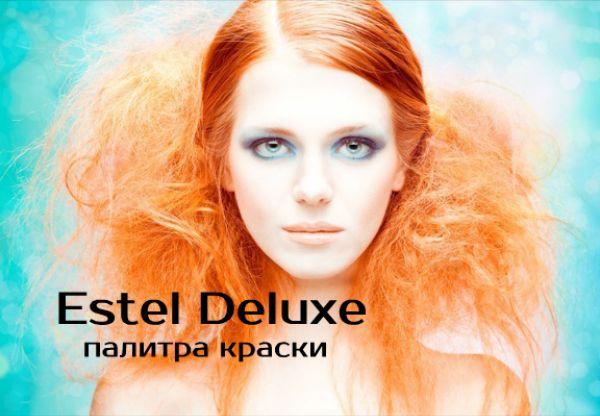 Краска для волос Эстель Делюкс (Estel Deluxe). Палитра